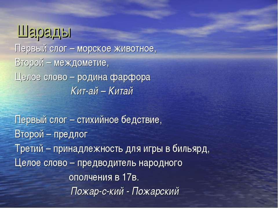 Шарады Первый слог – морское животное, Второй – междометие, Целое слово – род...