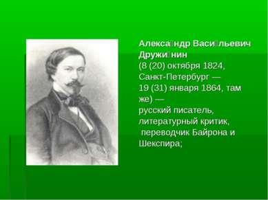 Алекса ндр Васи льевич Дружи нин (8 (20) октября 1824, Санкт-Петербург — 19 (...
