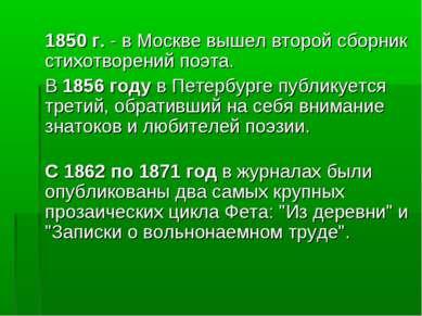 1850 г. - в Москве вышел второй сборник стихотворений поэта. В 1856 году в Пе...