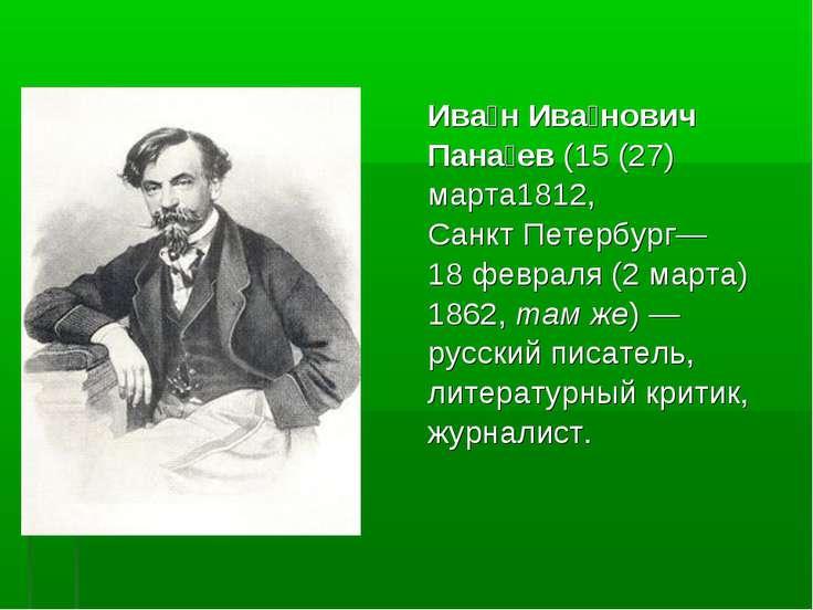 Ива н Ива нович Пана ев (15 (27) марта1812, Санкт Петербург— 18февраля (2 ма...