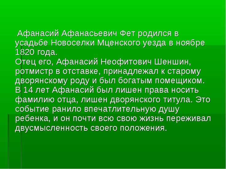 Афанасий Афанасьевич Фет родился в усадьбе Новоселки Мценского уезда в ноябре...