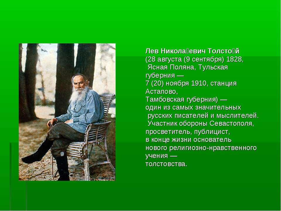 Лев Никола евич Толсто й (28августа (9 сентября) 1828, Ясная Поляна, Тульска...