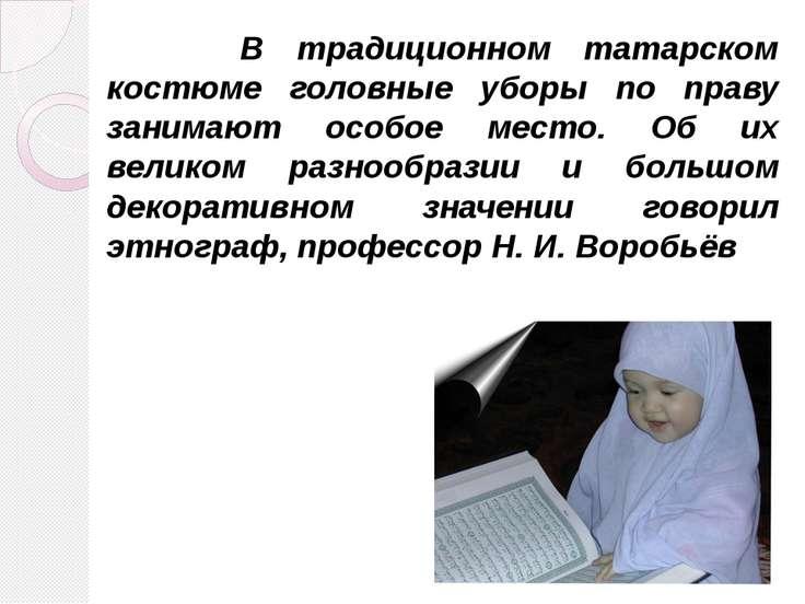 В традиционном татарском костюме головные уборы по праву занимают особое мест...