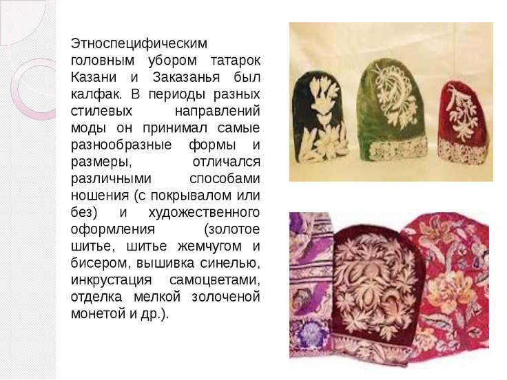 Этноспецифическим головным убором татарок Казани и Заказанья был калфак. В пе...