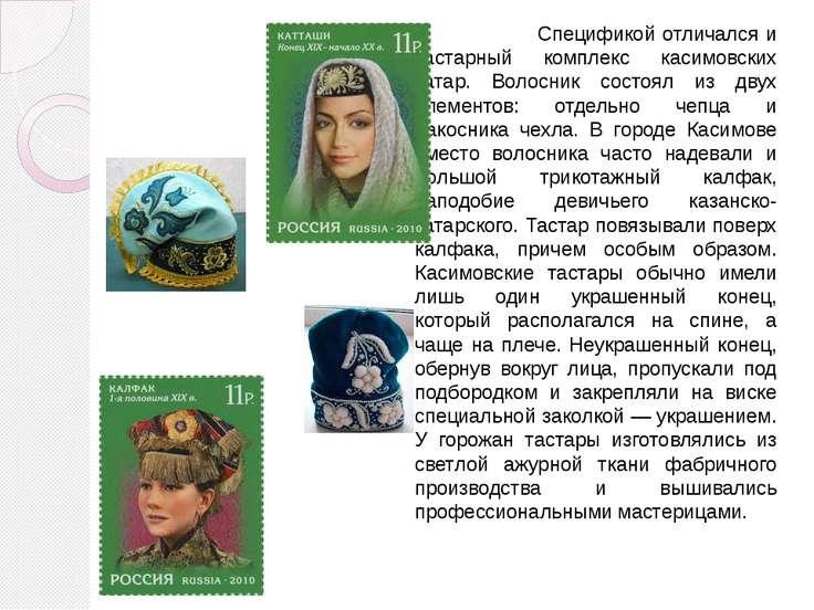 Спецификой отличался и тастарный комплекс касимовских татар. Волосник состоял...