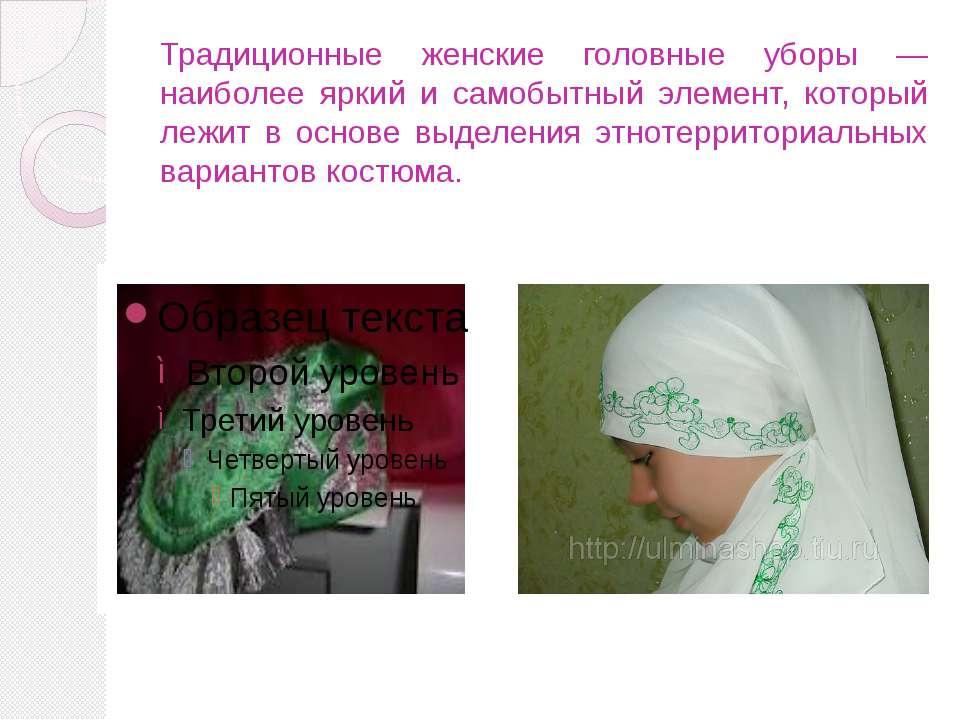 Традиционные женские головные уборы — наиболее яркий и самобытный элемент, ко...