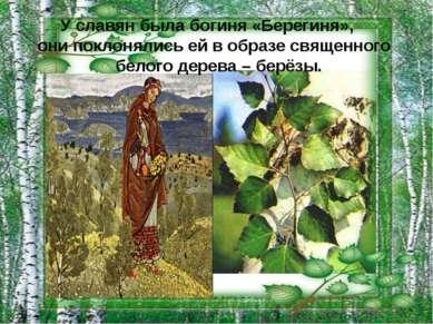 У славян была богиня «Берегиня», они поклонялись ей в образе священного белог...