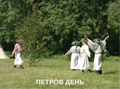 ПЕТРОВ ДЕНЬ