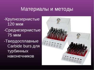 Материалы и методы -Крупнозернистые 120 мкм -Среднезернистые 75 мкм -Твердосп...