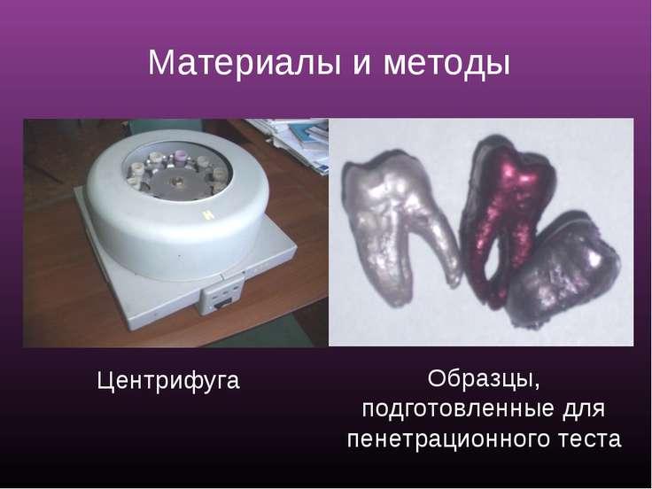 Материалы и методы Образцы, подготовленные для пенетрационного теста Центрифуга