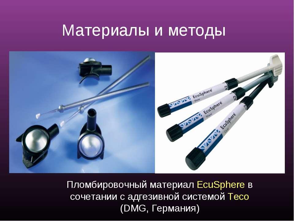 Материалы и методы Пломбировочный материал EcuSphere в сочетании с адгезивной...