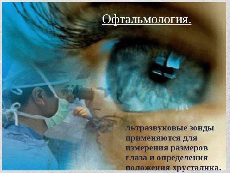 Ультразвуковые зонды применяются для измерения размеров глаза и определения п...
