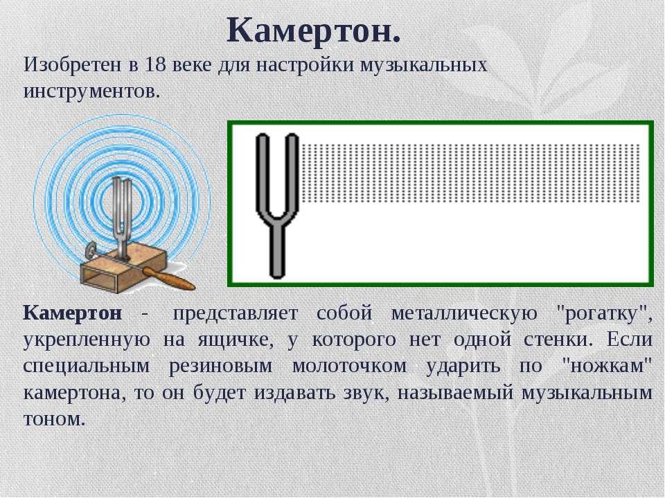 """Камертон - представляет собой металлическую """"рогатку"""", укрепленную на ящичке..."""