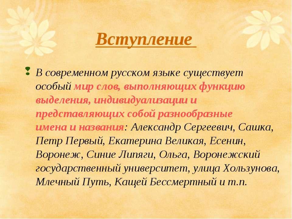 Вступление В современном русском языке существует особый мир слов, выполняющи...