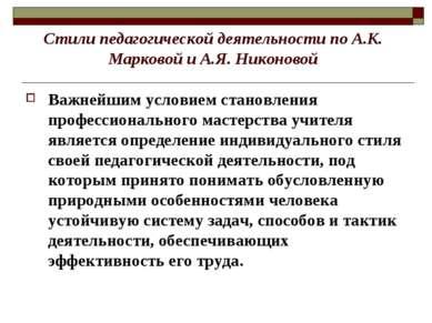 Стили педагогической деятельности по А.К. Марковой и А.Я. Никоновой Важнейшим...