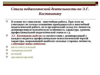 Стили педагогической деятельности по Э.Г. Костяшкину В основе его типологии -...