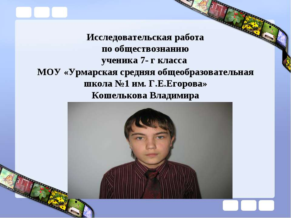 Исследовательская работа по обществознанию ученика 7- г класса МОУ «Урмарская...