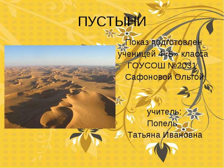 ПУСТЫНИ Показ подготовлен ученицей 4«Б» класса ГОУСОШ №2031 Сафоновой Ольгой ...