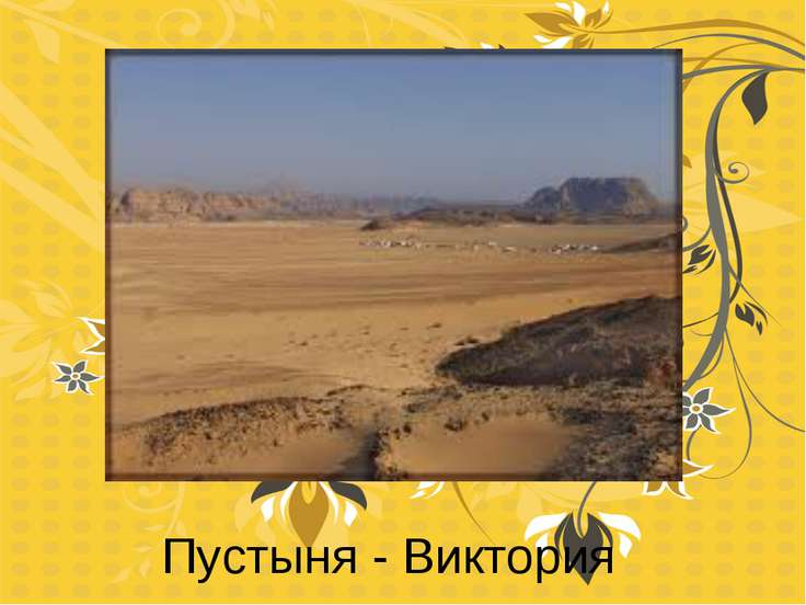 Пустыня - Виктория