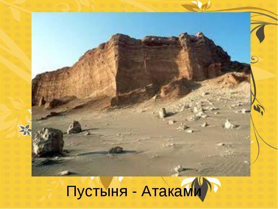 Пустыня - Атаками