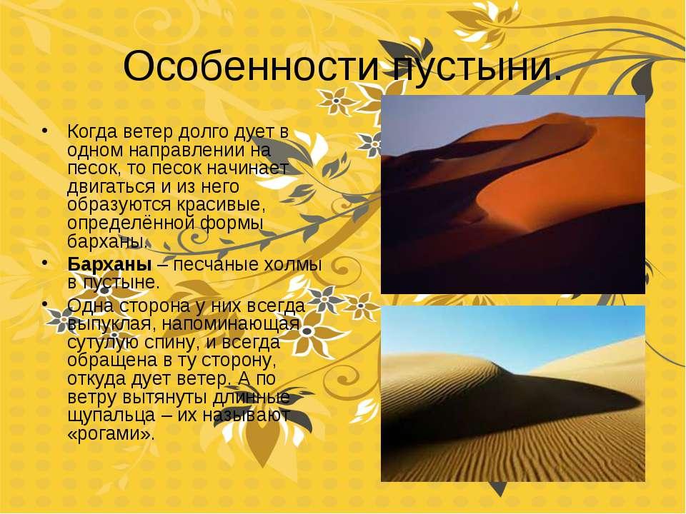 Особенности пустыни. Когда ветер долго дует в одном направлении на песок, то ...