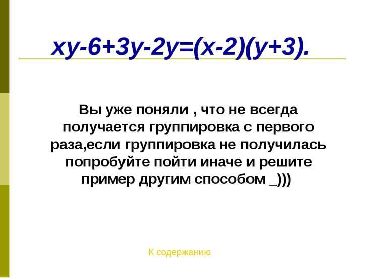 xy-6+3y-2y=(x-2)(y+3). К содержанию Вы уже поняли , что не всегда получается ...