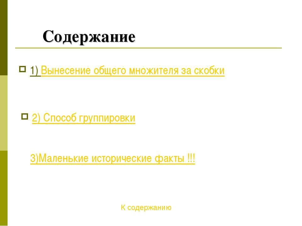 Содержание 1) Вынесение общего множителя за скобки 2) Способ группировки 3)Ма...