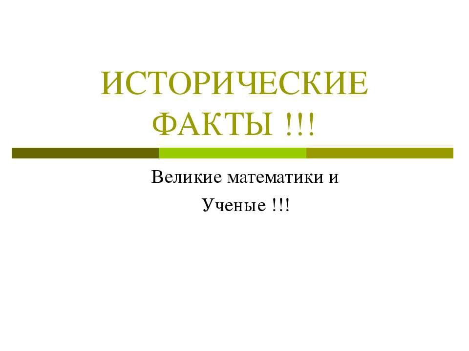 ИСТОРИЧЕСКИЕ ФАКТЫ !!! Великие математики и Ученые !!!