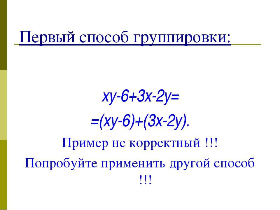 Первый способ группировки: xy-6+3x-2y= =(xy-6)+(3x-2y). Пример не корректный ...