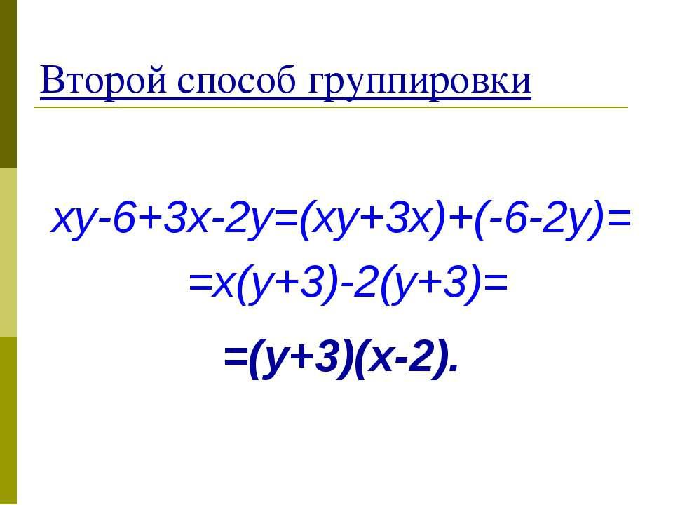 Второй способ группировки xy-6+3x-2y=(xy+3x)+(-6-2y)= =x(y+3)-2(y+3)= =(y+3)(...