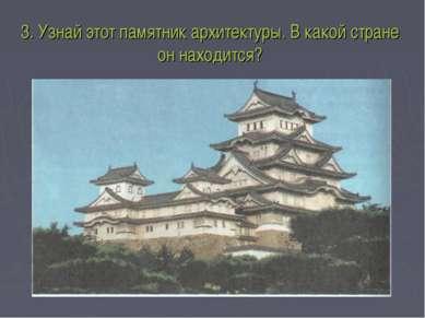 3. Узнай этот памятник архитектуры. В какой стране он находится?