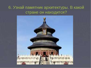 6. Узнай памятник архитектуры. В какой стране он находится?