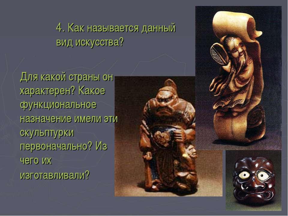 4. Как называется данный вид искусства? Для какой страны он характерен? Какое...
