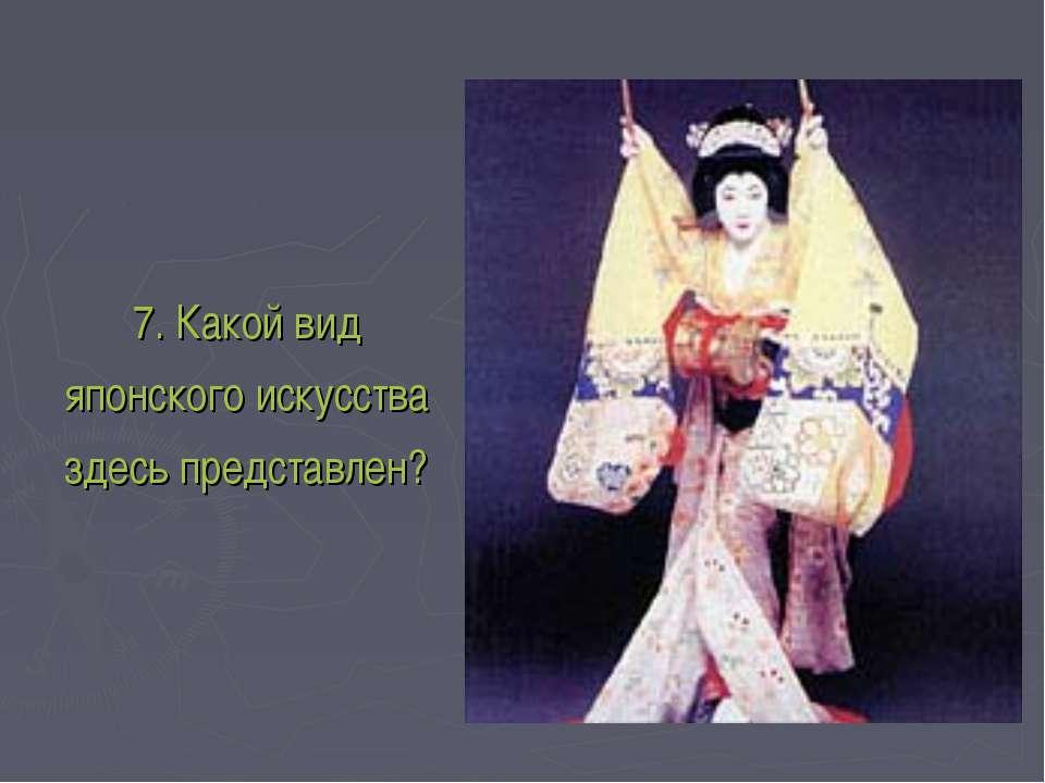 7. Какой вид японского искусства здесь представлен?