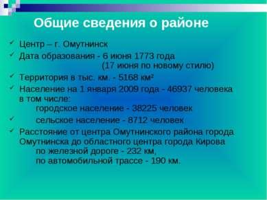 Центр – г. Омутнинск Дата образования - 6 июня 1773 года (17 июня по новому с...