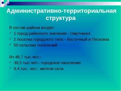 В состав района входят: 1 город районного значения - Омутнинск 2 поселка горо...