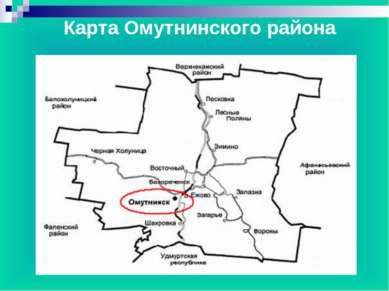 Карта Омутнинского района