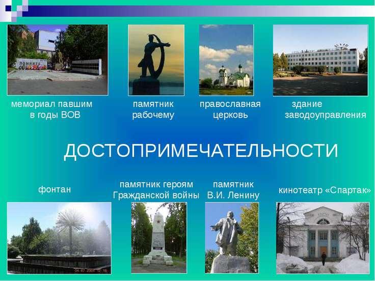 мемориал павшим в годы ВОВ памятник рабочему православная церковь здание заво...
