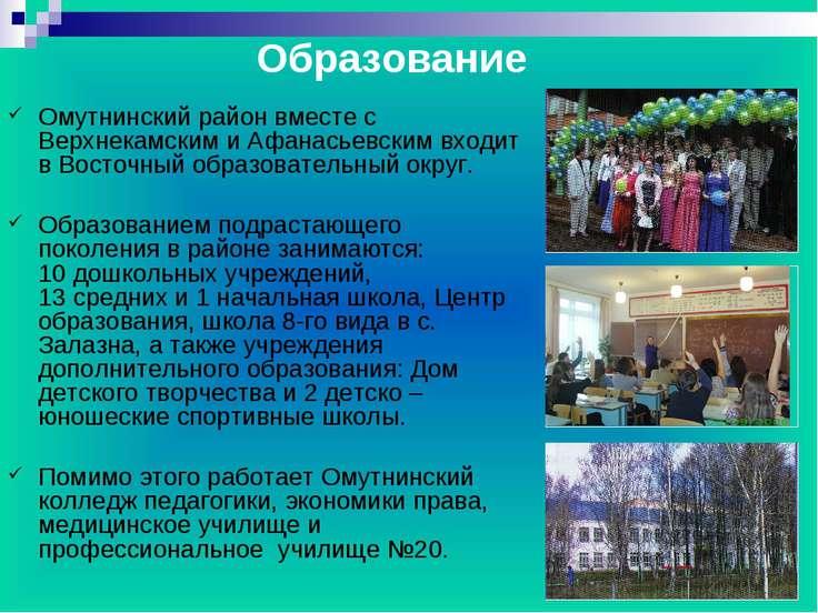 Омутнинский район вместе с Верхнекамским и Афанасьевским входит в Восточный о...