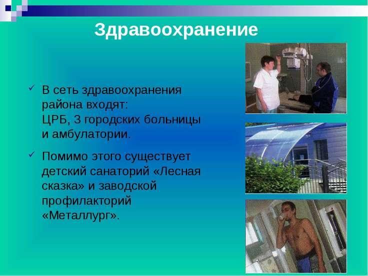 В сеть здравоохранения района входят: ЦРБ, 3 городских больницы и амбулатории...