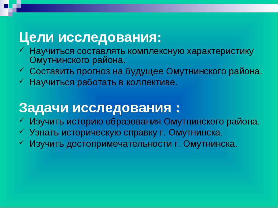 Цели исследования: Научиться составлять комплексную характеристику Омутнинско...