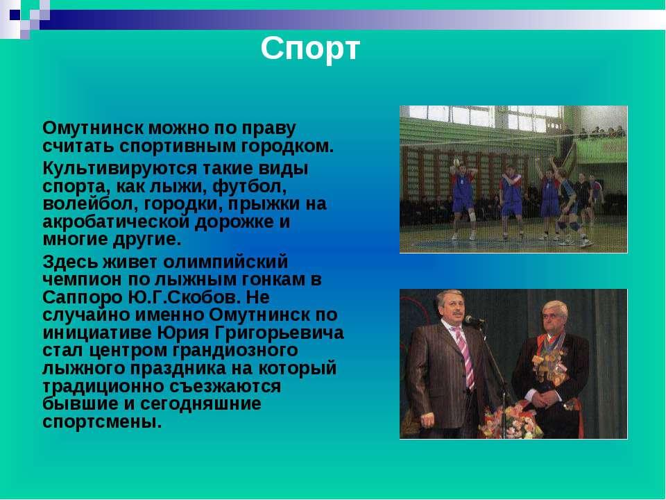 Омутнинск можно по праву считать спортивным городком. Культивируются такие ви...