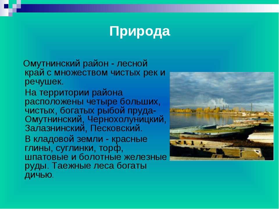 Природа Омутнинский район - лесной край с множеством чистых рек и речушек. На...