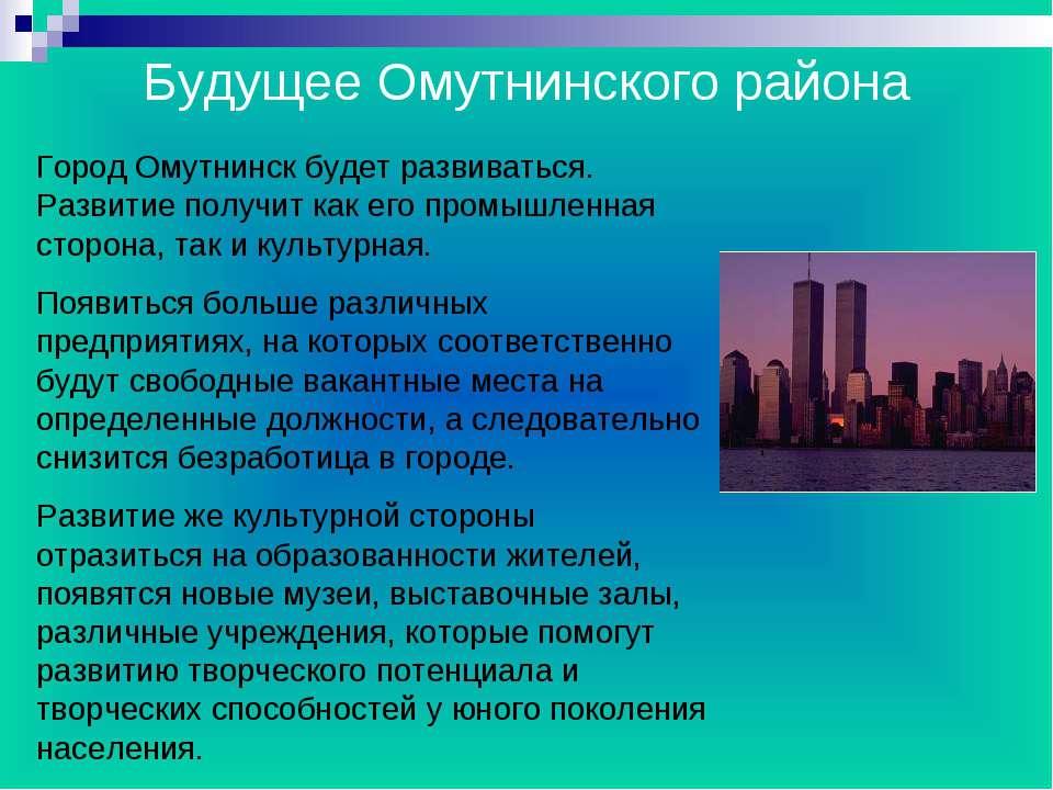 Будущее Омутнинского района Город Омутнинск будет развиваться. Развитие получ...