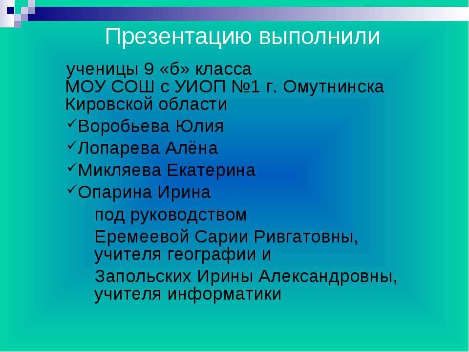 ученицы 9 «б» класса МОУ СОШ с УИОП №1 г. Омутнинска Кировской области Воробь...