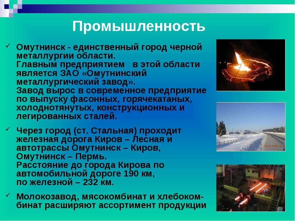 Омутнинск - единственный город черной металлургии области. Главным предприяти...