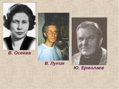 В. Осеева В. Лунин Ю. Ермолаев