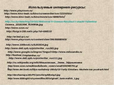Используемые интернет-ресурсы: http://www.playroom.ru/ http://www.kino-teatr....