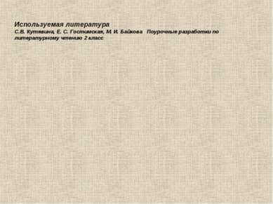Используемая литература С.В. Кутявина, Е. С. Гостимская, М. И. Байкова Поуроч...