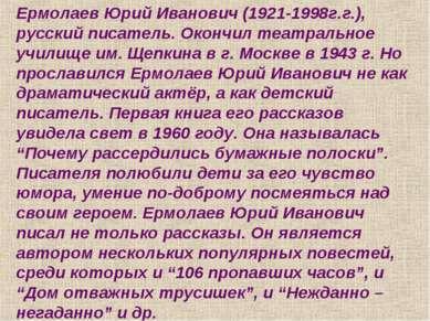 Ермолаев Юрий Иванович (1921-1998г.г.), русский писатель. Окончил театральное...